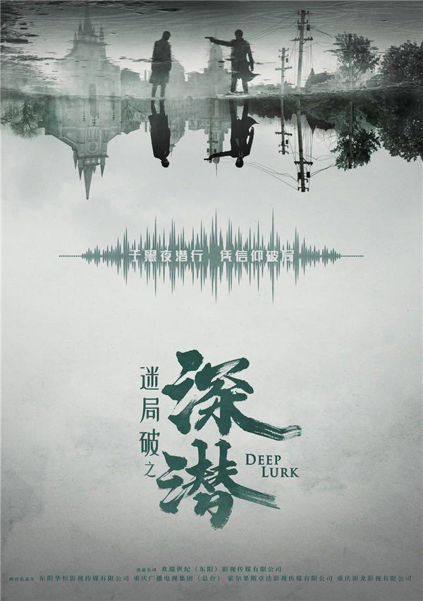 《迷局破之深潜》官方海报.jpg
