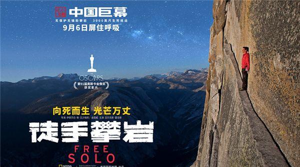 奥斯卡佳作《徒手攀岩》曝IMAX&中国巨幕版海报 超强视觉震撼世界为之屏息