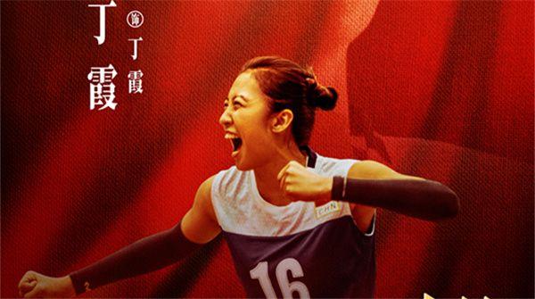 """《中国女排》曝""""新一代女排""""海报  重头戏""""中巴对战""""让女排队员集体泪崩"""