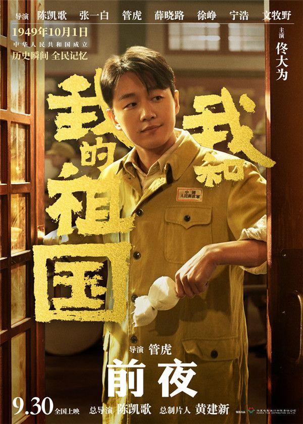 """5.电影《我和我的祖国》""""前夜""""角色海报-佟大为.jpg"""
