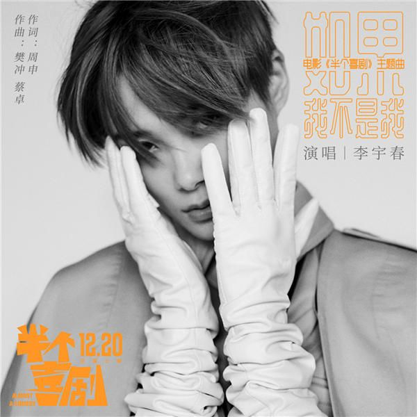 李宇春献唱电影《半个喜剧》主题曲《如果我不是我》.jpg