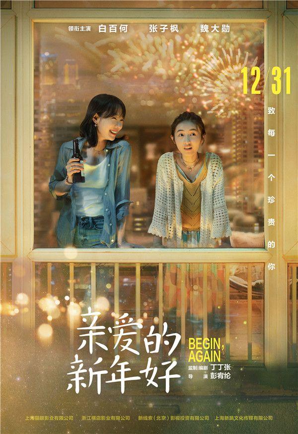 电影《亲爱的新年好》定档海报.jpg