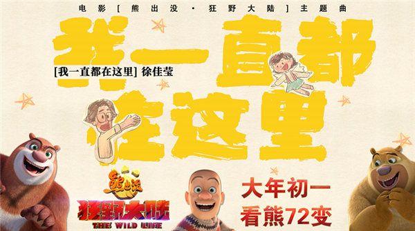 《熊出没·狂野大陆》发布徐佳莹主题曲MV 点映获赞父女情引共鸣