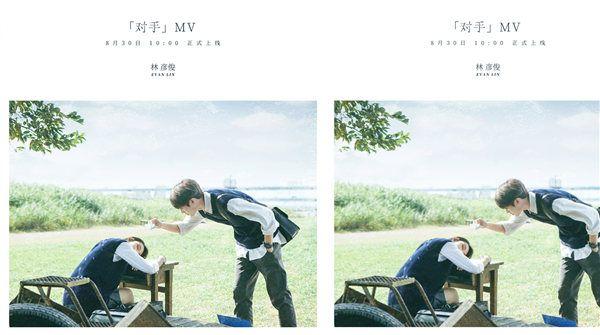 林彦俊新歌MV上线 遍寻东南西北你是唯一《对手》