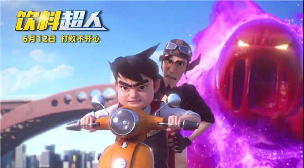 动画电影《饮料超人》6月1日点映开启 全家总动员一起来冒险