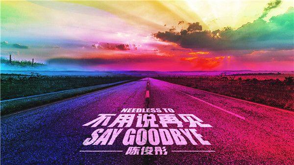 陈俊彤新歌《不用说再见》上线 释然失恋后的心酸