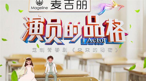 王大陆彭昱畅参演《演员的品格》定制青春剧  《未来的秘密》定档6月5日