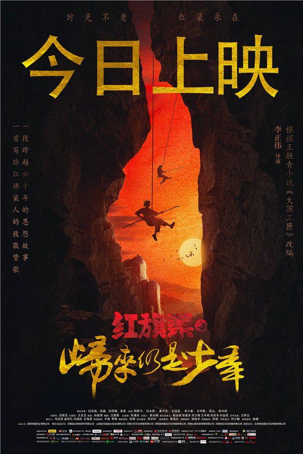 今日上映海报.jpg