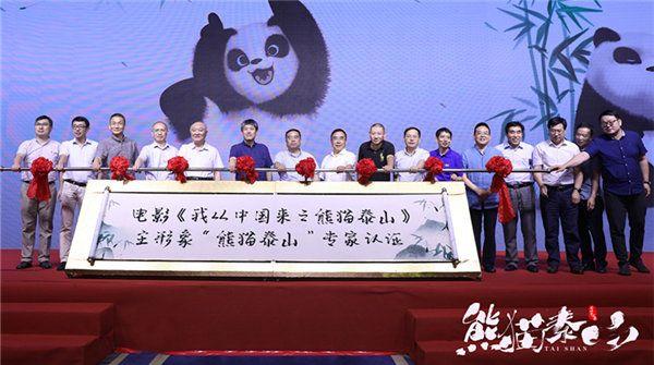 《我从中国来之熊猫泰山》在京启动 匠心打造中国首部大熊猫电影