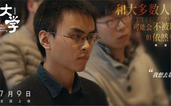 """青春不散场未来皆可期 纪录电影《大学》发布""""大学""""系列街采合辑"""