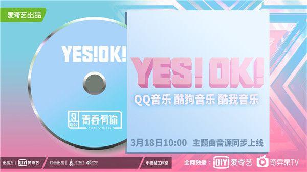 主题曲《YES!OK!》.jpg