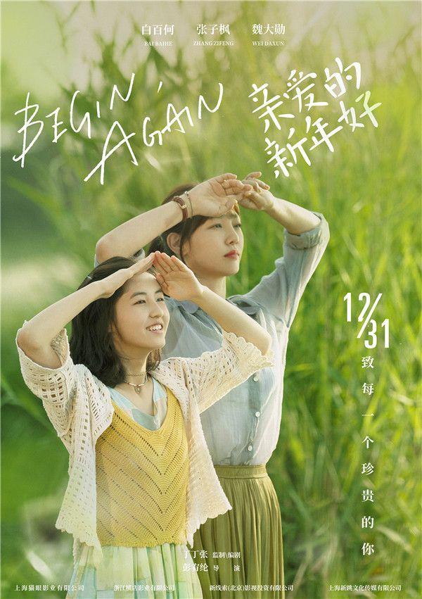 """1 电影《亲爱的新年好》""""四季""""海报之春.jpg"""