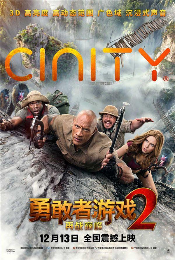 《勇敢者游戏2:再战巅峰》Cinity独家海报.jpg