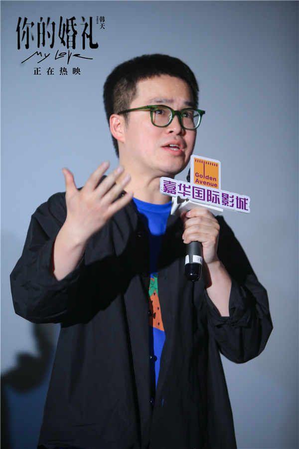 《你的婚礼》北京路演 导演韩天 2.jpg