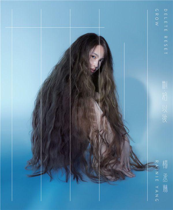 杨丞琳新专辑删版封面.jpg