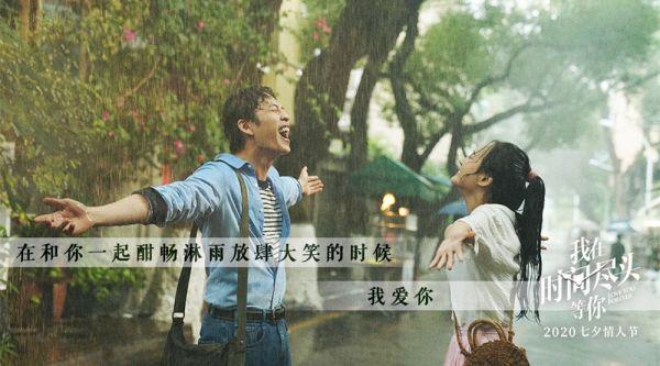 """李鸿其戳心告白李一桐""""爱你很久""""  《我在时间尽头等你》七夕上映"""