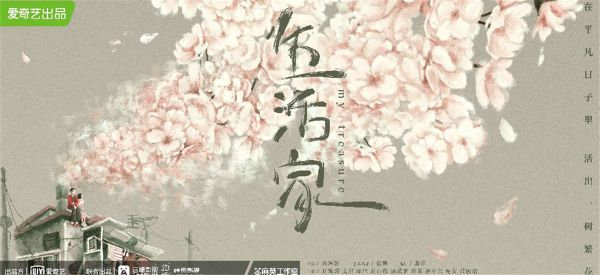 """《生活家》开机,刘敏涛文淇出演暖心 """"破产母女"""""""