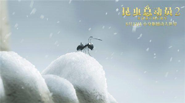 """《昆虫总动员2-来自远方的后援军》发布""""最佳盟友""""版预告 8月23日昆虫梦之队欢乐集结"""