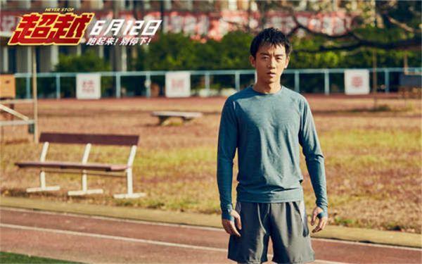 """电影《超越》发布""""胖瘦无畏""""预告 郑恺为戏化身""""干饭人""""两个月增重40斤"""