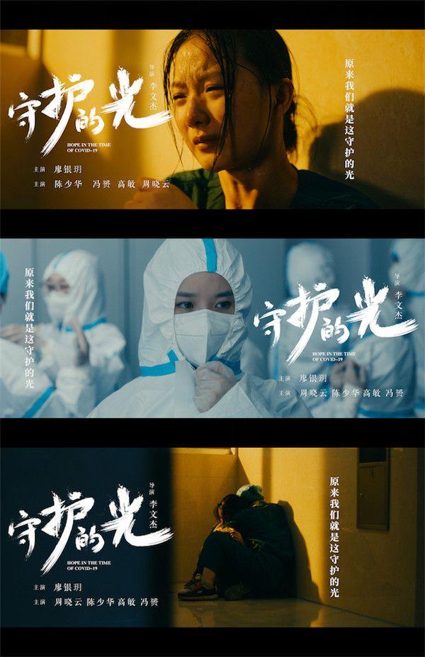 廖银玥《守护的光》.jpg