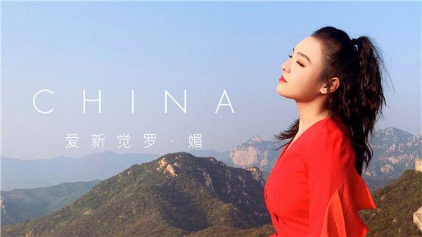 爱新觉罗·媚《China》MV焦点图.jpg