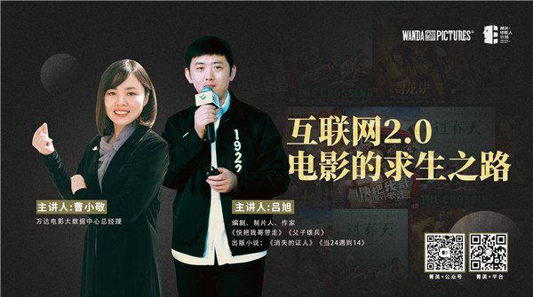 菁英+电影人计划中国人民大学首秀 揭秘大数据时代如何成就爆款电影