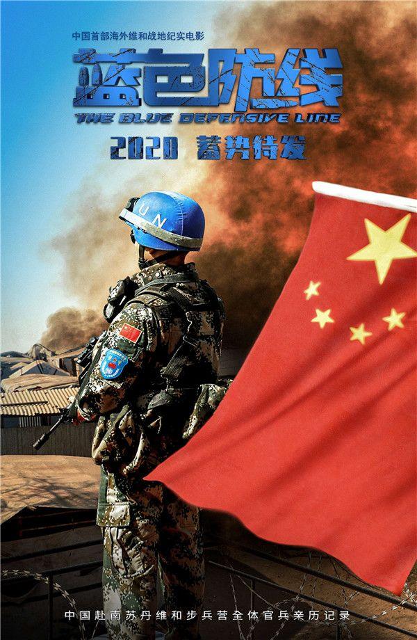 """中国首部海外维和战地纪实电影《蓝色防线》发布""""蓄势待发""""版海报.jpg"""