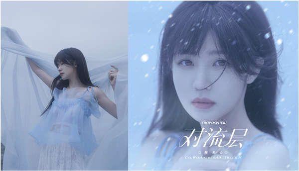 赖美云首专新歌《对流层》上线 唱出情感艰难而真实的挣扎