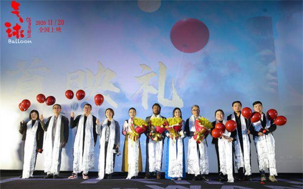 万玛才旦《气球》北京首映 乌尔善祖峰等各界亲友团送祝福