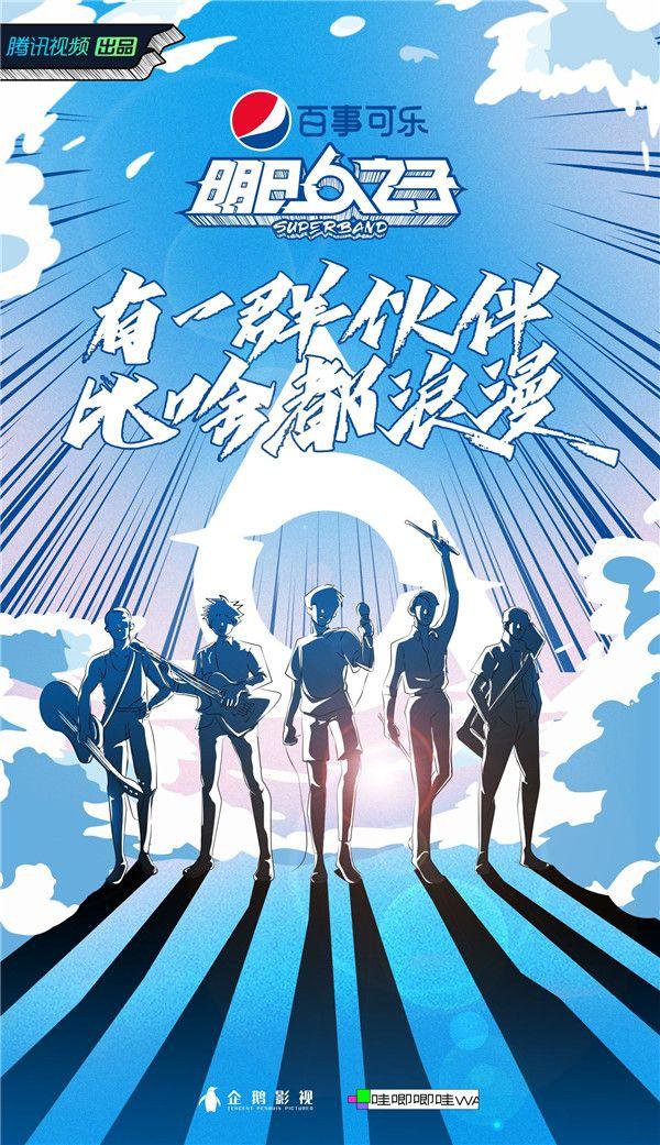 6、《明日之子乐团季》概念海报.jpg
