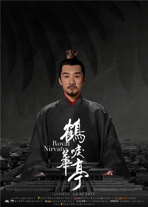 黄志忠《鹤唳华亭》单人海报.jpg