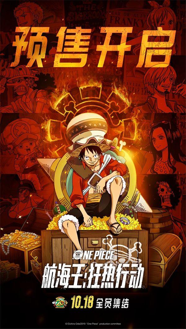 《航海王:狂热行动》预售开启海报.jpg