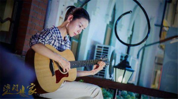 《澳门人家》献礼澳门回归二十周年  董洁怀抱吉他演绎老街往事