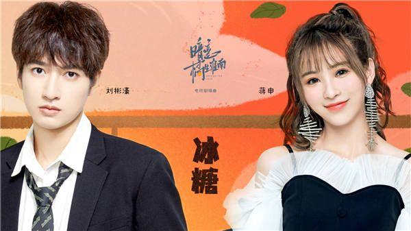 SING成员蒋申献唱《暗恋橘生淮南》插曲《冰糖》 诠释暗恋故事