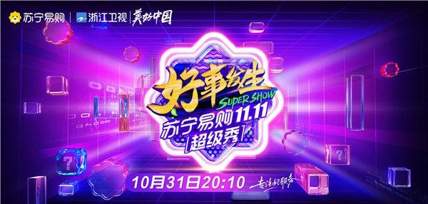 """2020浙江卫视苏宁易购超级秀重磅官宣!10月31日晚共待""""好事发生"""""""