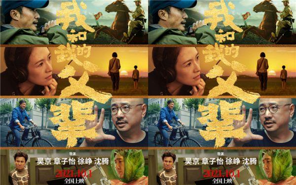 《我和我的父辈》定档国庆 吴京章子怡徐峥沈腾导演阵容首曝光