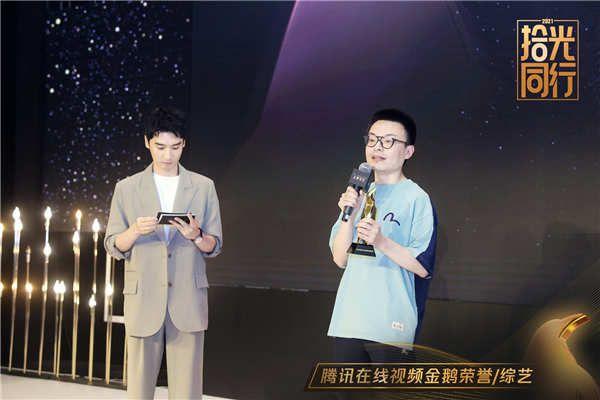 2021腾讯在线视频金鹅荣誉揭晓,程璐获综艺年度总编剧