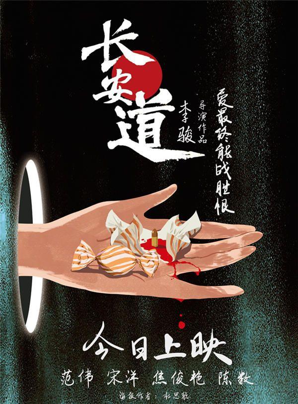 《长安道》公映海报.jpg