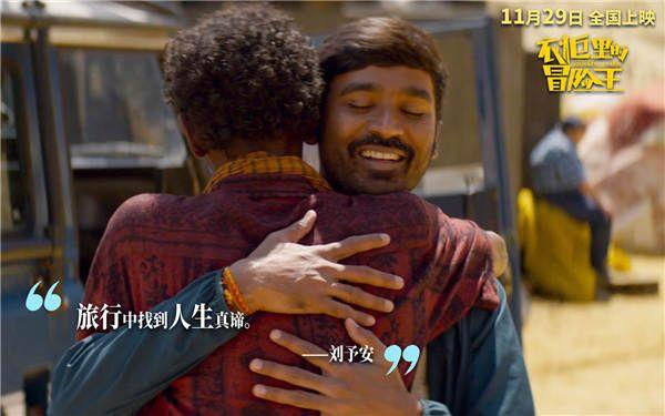 阿贾与好友拥抱.jpg