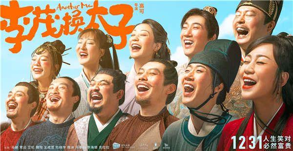 李茂换太子》12月31日爆笑上映 马丽常远新年开启撞脸人生