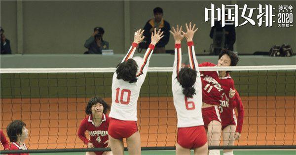 《中国女排》神还原1981年女排世界杯.jpg