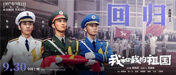 5、电影《我和我的祖国》_故事《回归》海报.jpg