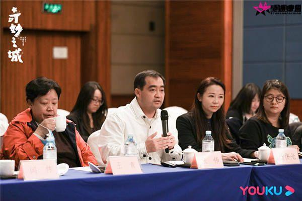 中国电视艺术委员会在京举办纪录片《奇妙之城》研讨会
