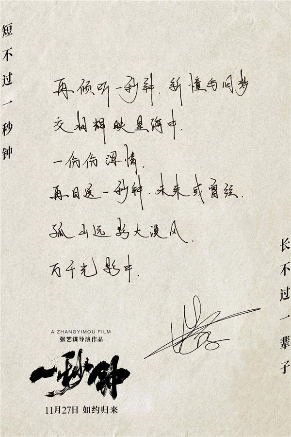 电影《一秒钟》刘浩存手写版海报.jpg