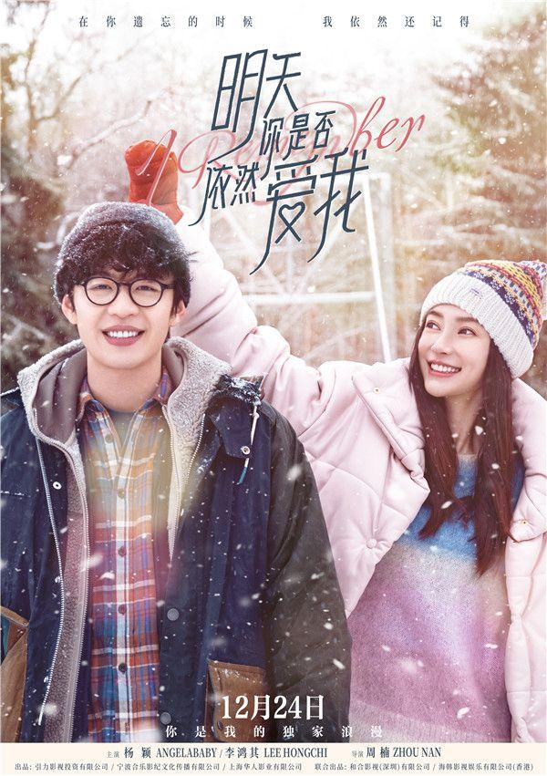 电影《明天你是否依然爱我》定档海报.jpg