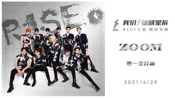 R1SE告别限定专辑上线,第一主打曲《ZOOM》开启毕业乐章