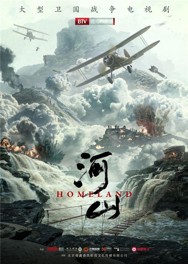 北京LOGO《河山》4mb卫河山概念海报小.jpg