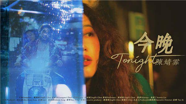 陈婧霏《今晚》上线,复古曲调和光影下的时光记忆