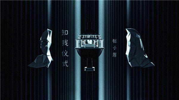 新闻稿配图1《知我仪式》MV封面 -banner.jpg