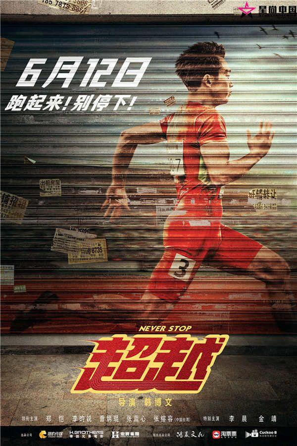 电影《超越》定档海报.jpg